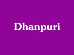 Dhanpuri Yellow Pages